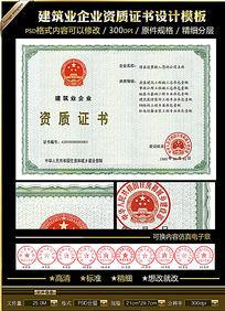建筑业企业资质证书设计模板