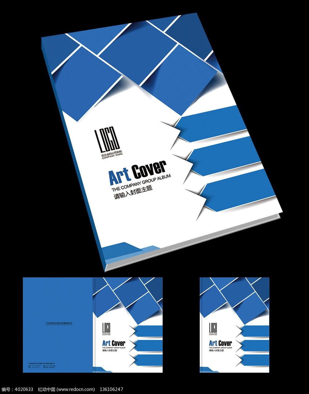 蓝色创意封面设计图片