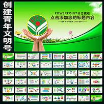 绿色创建青年文明号PPT