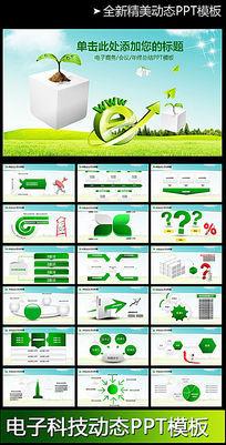 绿色互联网信息科技PPT模板