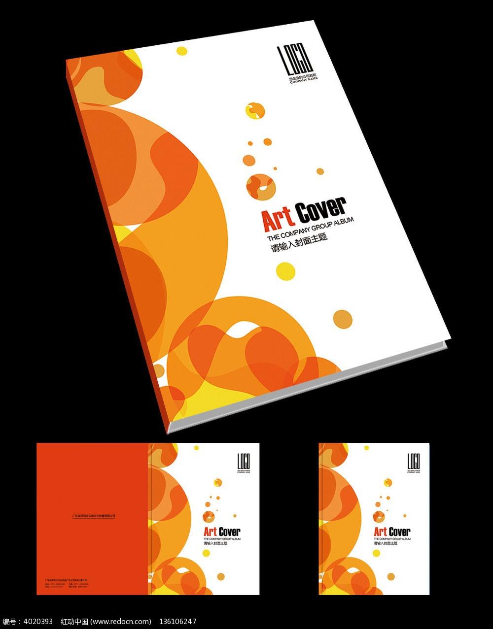 美食食品画册封面图片