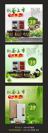 淘宝春季茶叶主图模板