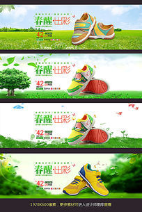 淘宝春夏童鞋促销海报模板