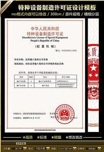 特种设备制造许可证设计模板