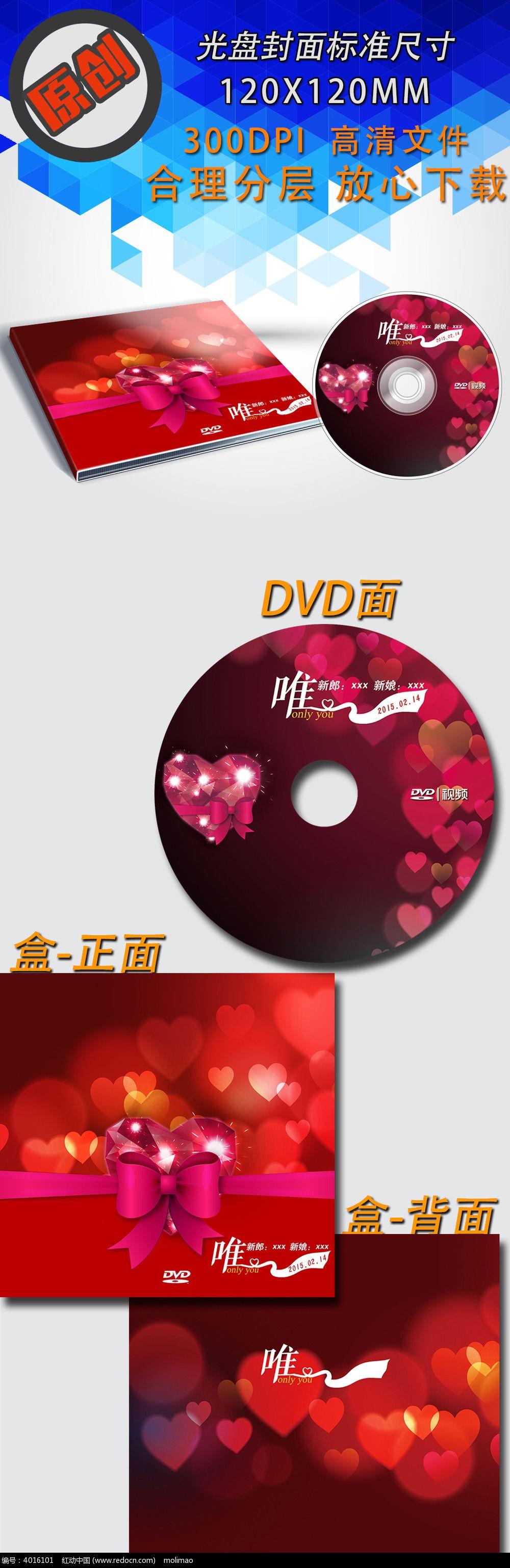 唯一婚庆公司光盘设计图片