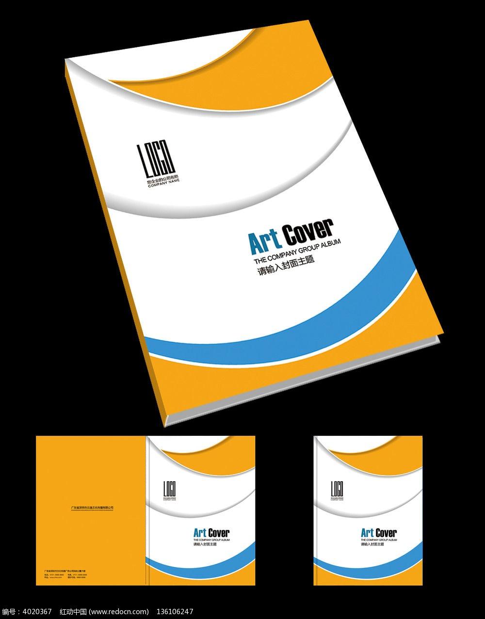 原创设计稿 画册设计/书籍/菜谱 封面设计 学校社团宣传册封面  请您图片