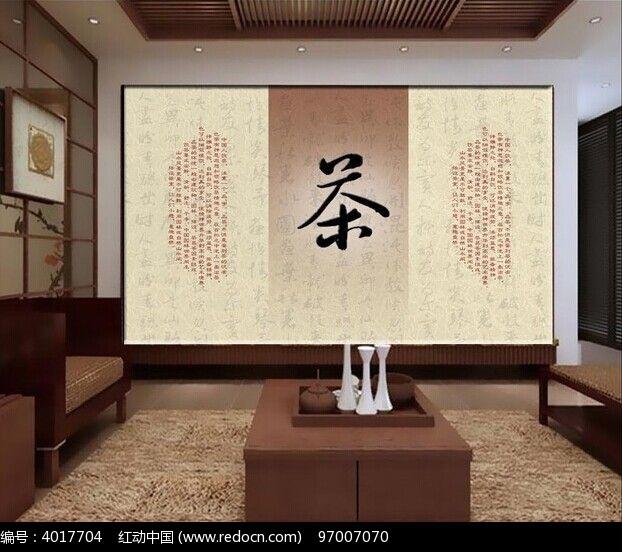 中式古典茶书法背景墙图片