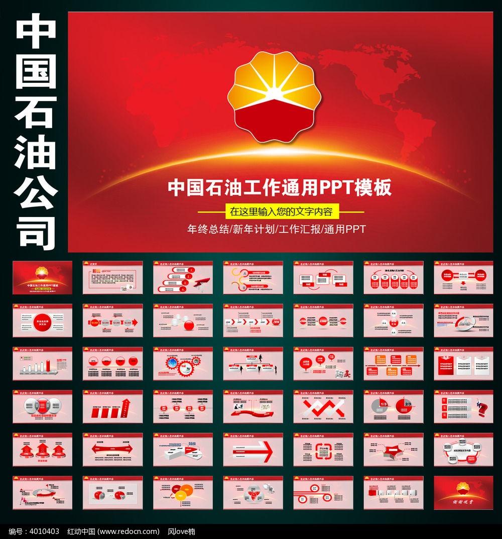 中石油企业ppt模板