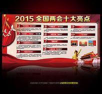 2015全国两会十大亮点展板宣传栏