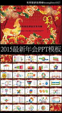 2015羊年最新创意动态PPT模板