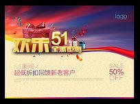51劳动节促销海报设计