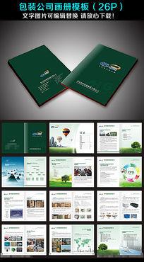 包装公司画册模板