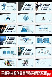 创意蓝色商务ppt模板