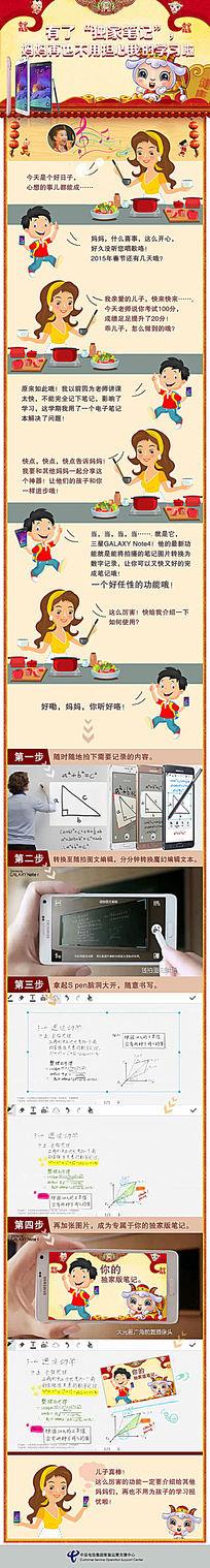 电信手机版学生笔记主题网页设计