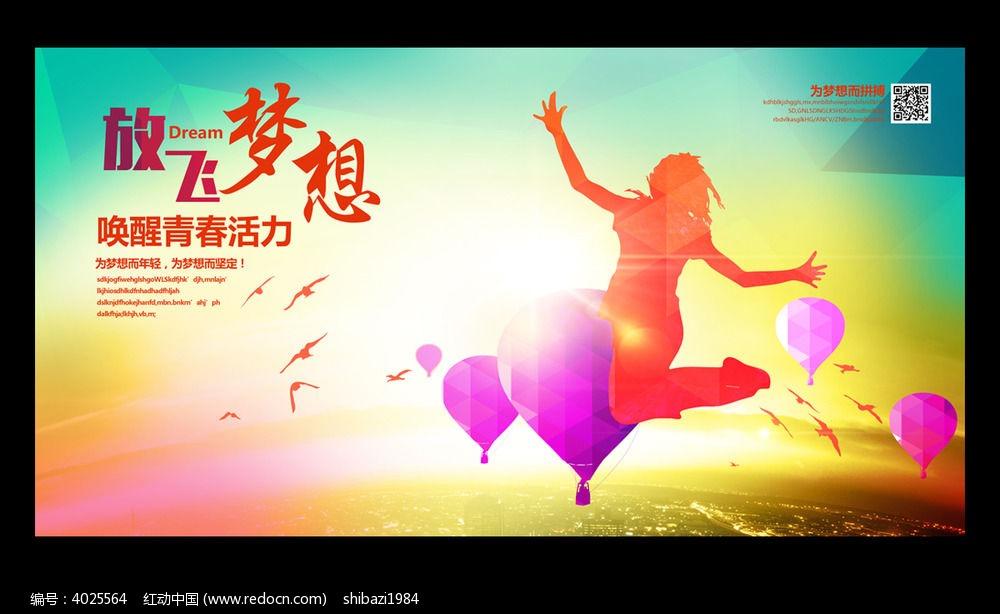 三克的梦想_放飞梦想五四青年节海报设计