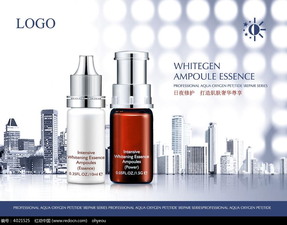高档护肤品宣传海报设计图片