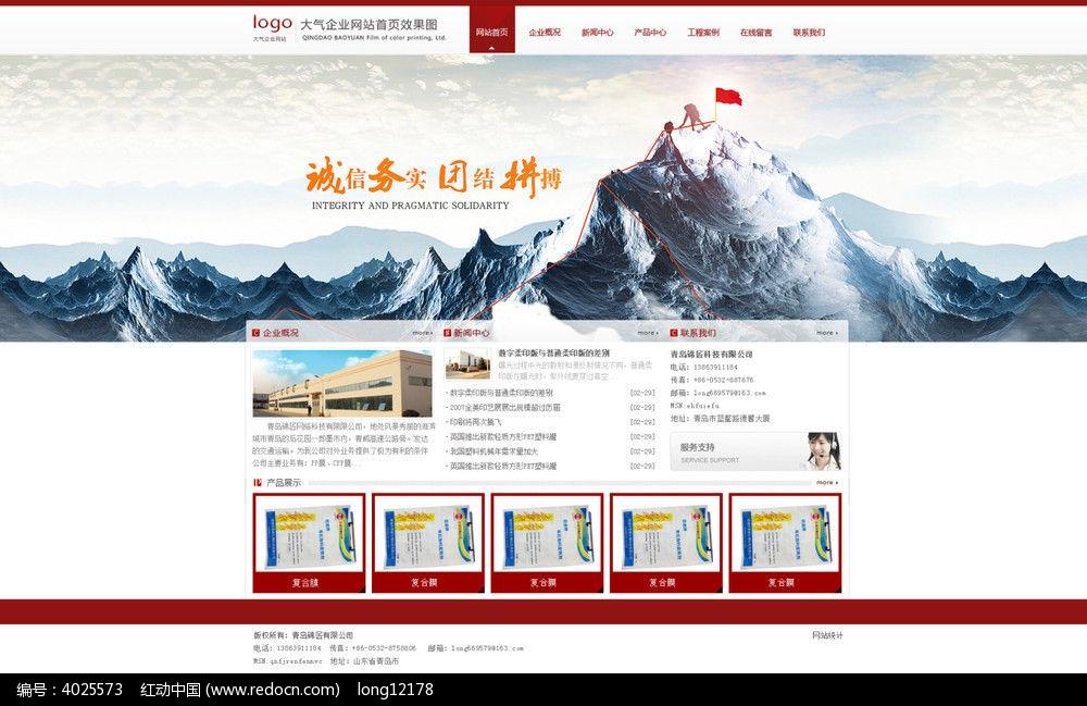 工业制品类企业网站首页设计_网站模板/flash网页图片