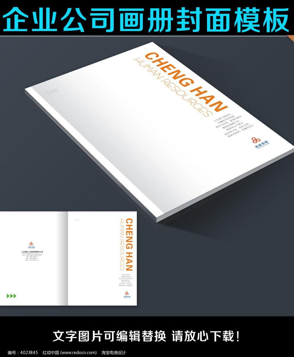 简洁企业画册封面设计图片