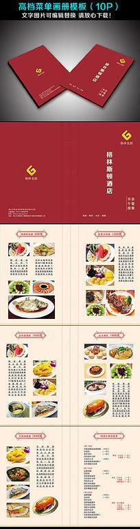 酒店菜单设计模板