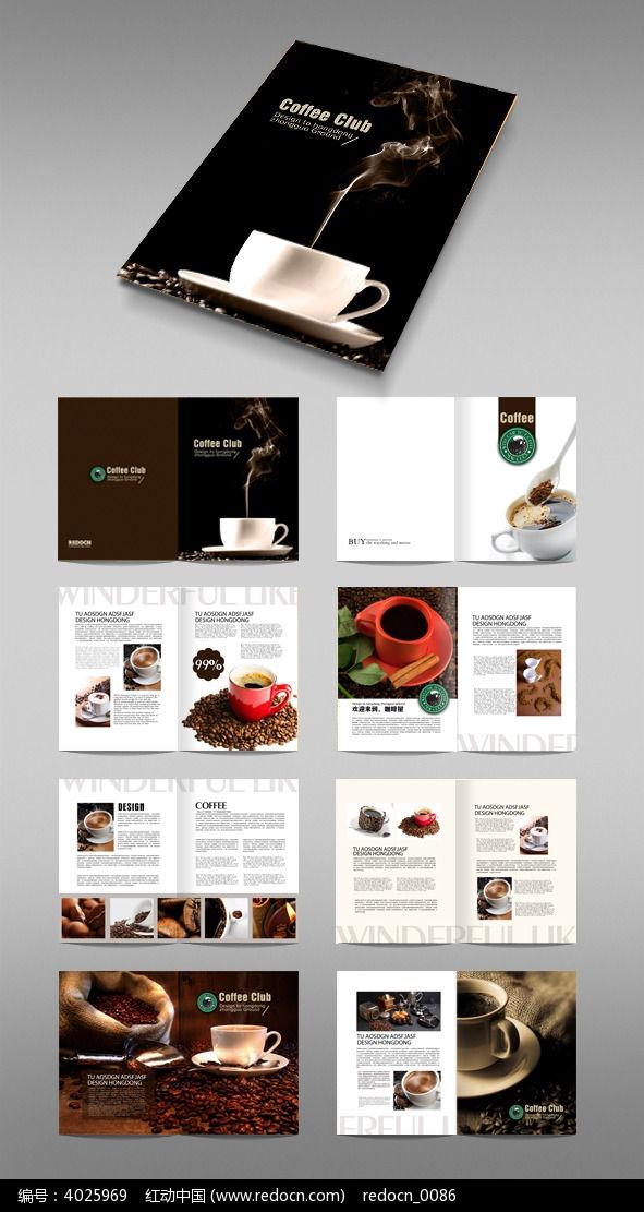 咖啡画册设计图片