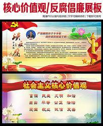 廉政文化反腐核心价值观宣传栏