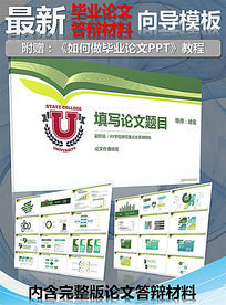 绿色主题毕业论文ppt模板下载