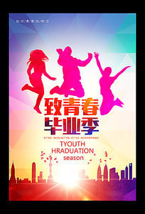 11款 青春毕业季青年节创意海报psd设计下载