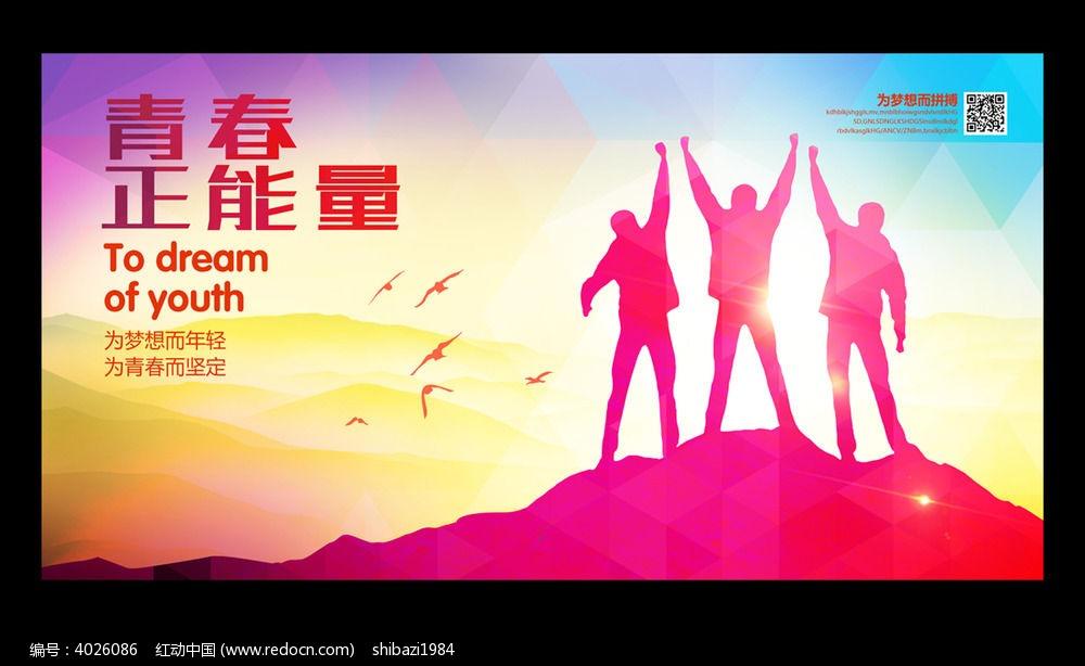青春正能量创意海报