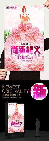 尚新起义春夏新品宣传海报