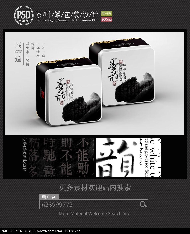 水墨中国风茶叶铁罐包装设计图片
