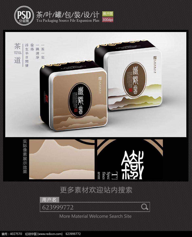 铁观音茶叶铁罐包装_包装设计/手提袋图片素材