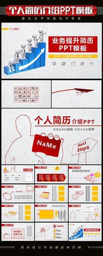 求职简历资料ppt 个人简历ppt_ppt模板/ppt背景图片