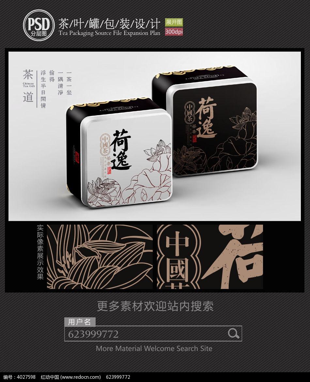 中国风茶叶罐子包装设计图片