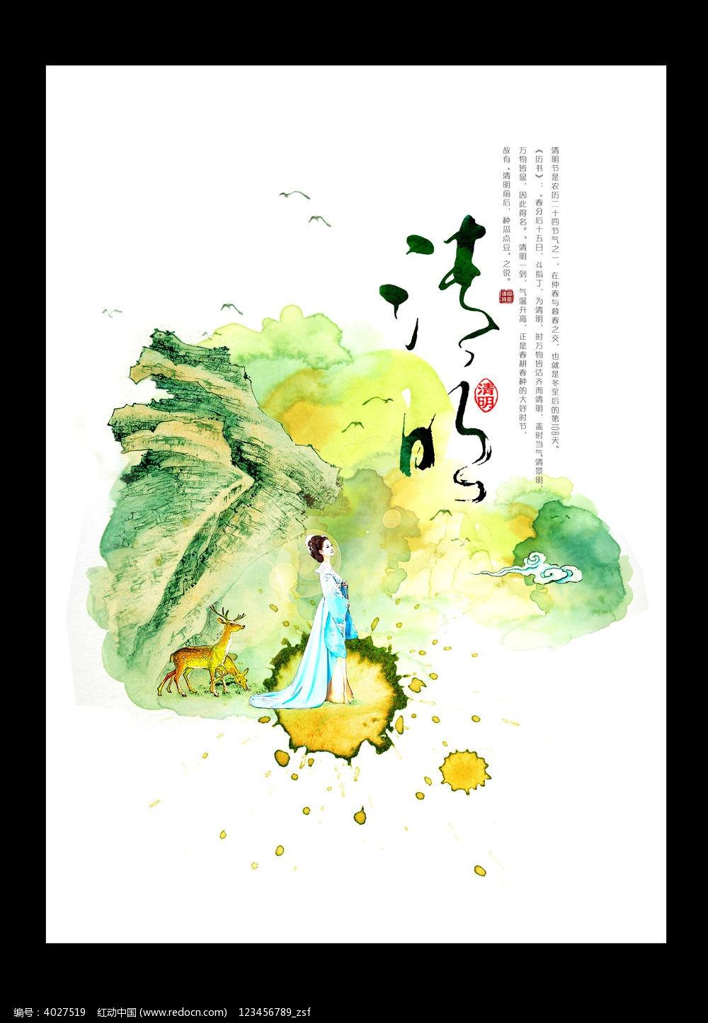 中国风清明文化海报模版psd分层原创设计稿下载
