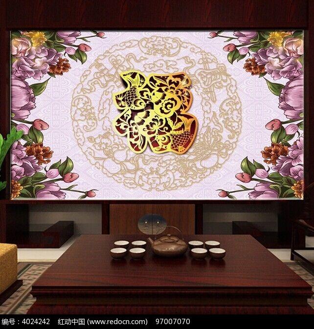 中式剪纸福电视背景墙