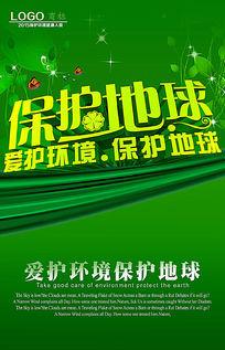 爱护环境公益海报设计
