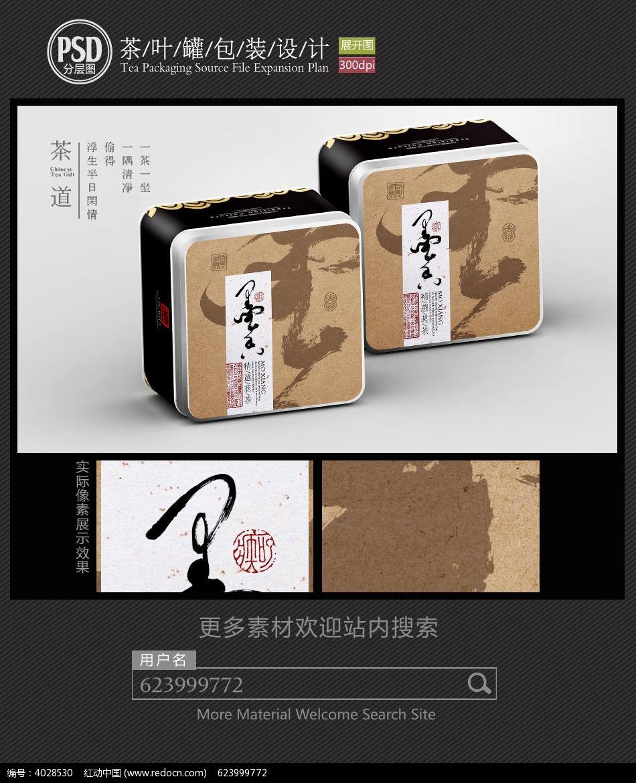 茶叶铁罐包装设计psd素材下载_茶叶包装设计图片图片