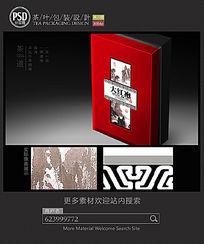 大红袍茶叶礼盒包装展开图