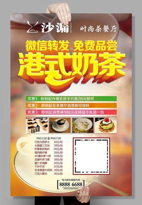 港式奶茶活动海报设计