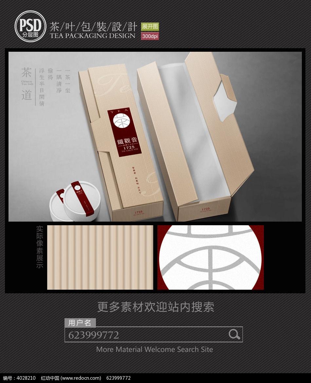 简易茶叶礼盒包装展开图设计图片
