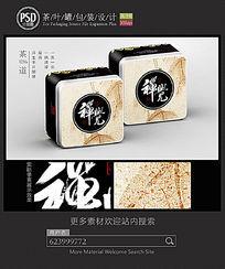 禅觉茶叶铁盒设计