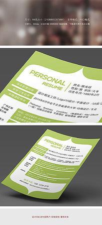 绿色简洁求职简历设计