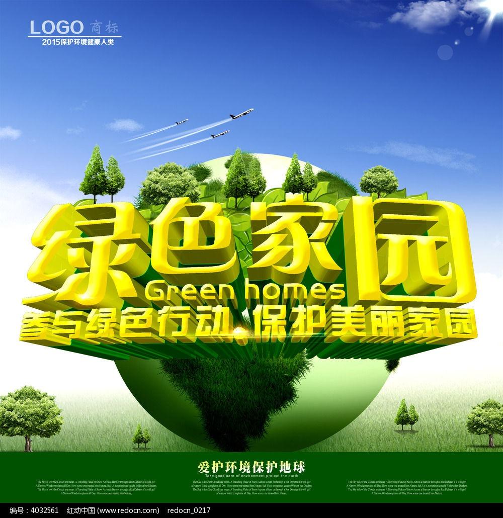绿色家园低碳公益海报设计