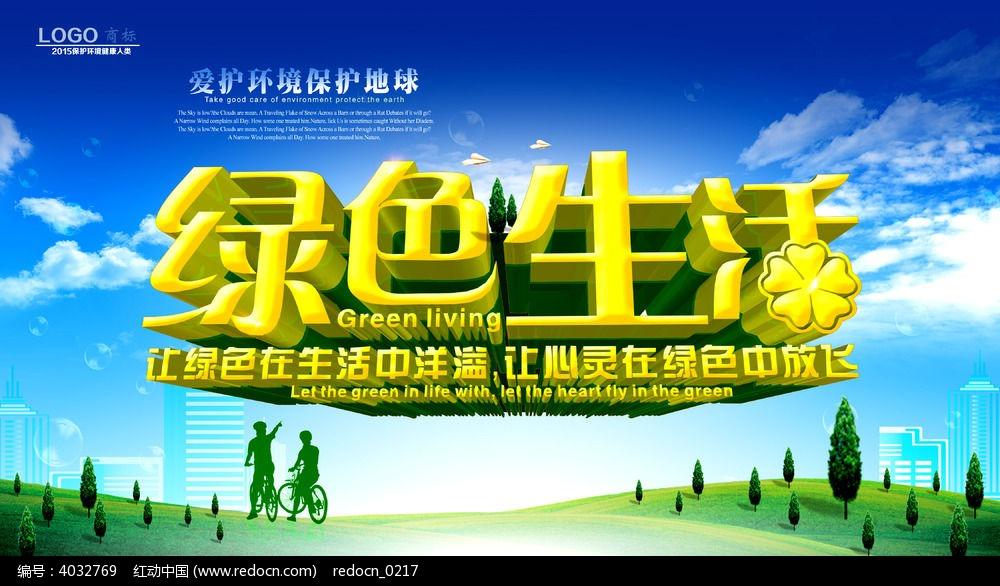 绿色植物 热爱地球 保护环境