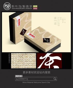 麻布茶叶包装设计展开图 PSD