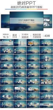 苹果IOS8风格公司介绍宣传ppt模板