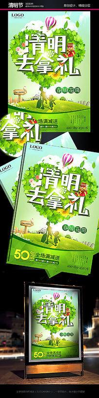 清明节春季活动海报设计