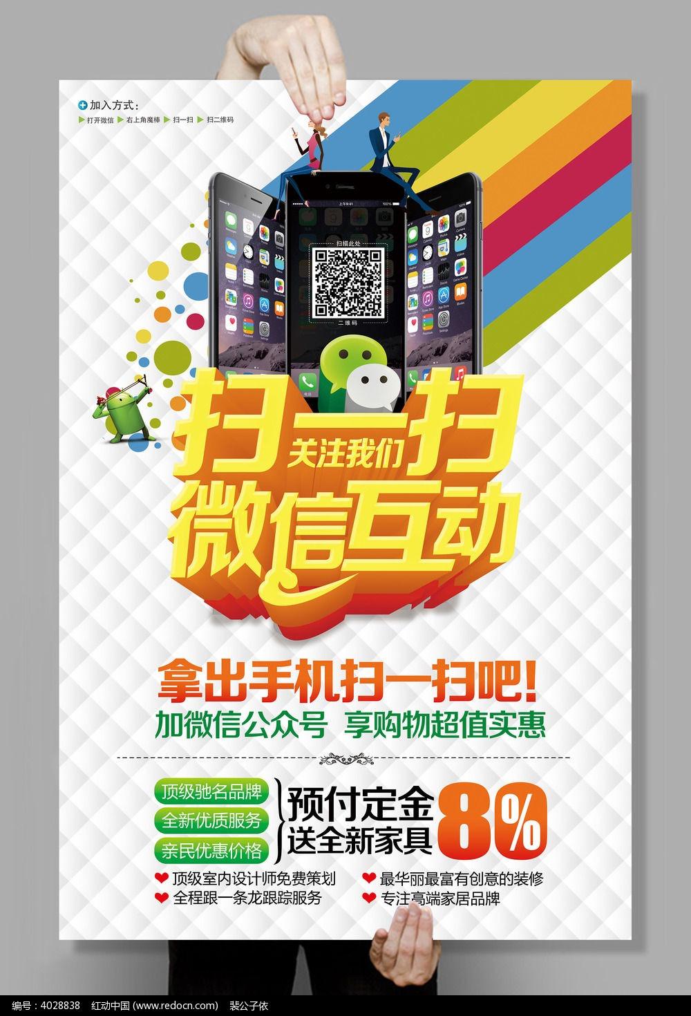 商家微信活动宣传海报设计