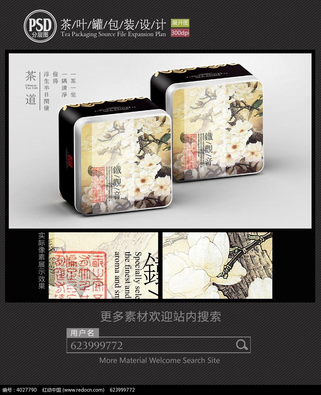 铁观音茶叶铁罐设计_包装设计/手提袋图片素材