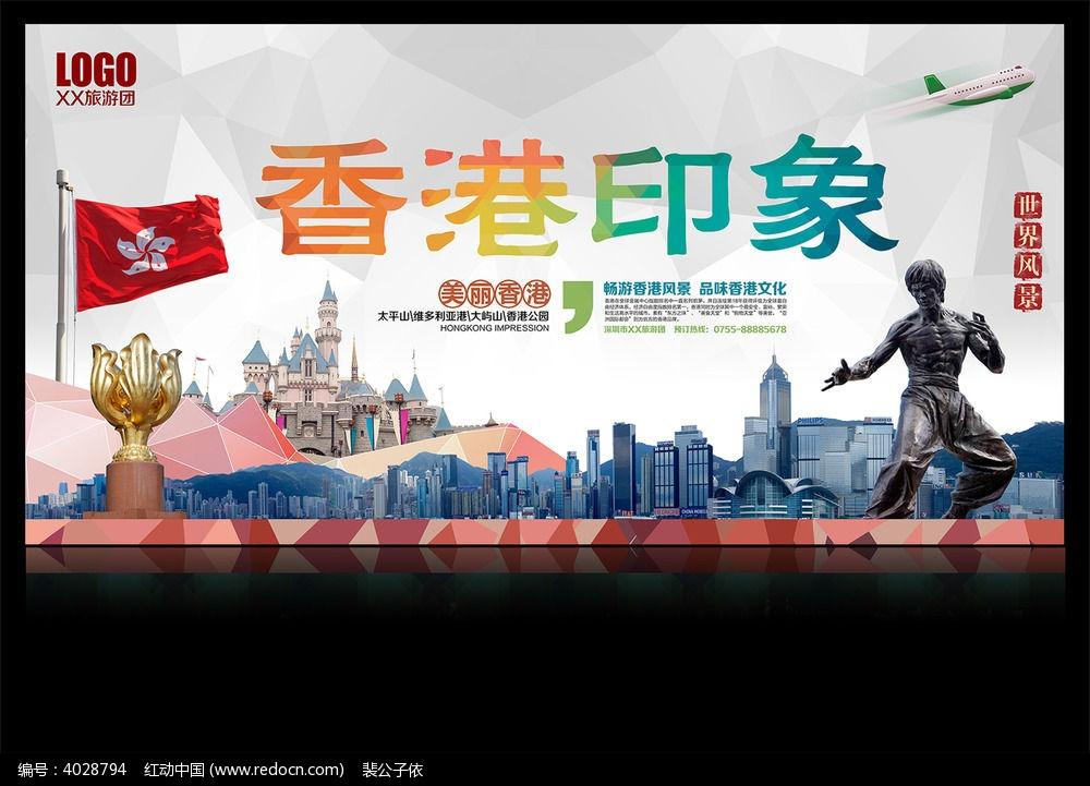 香港印象旅游海报设计